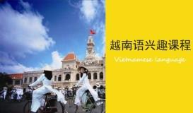 越南語興趣課程