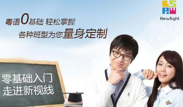 中育為-[漢語方言]粵語出國課程