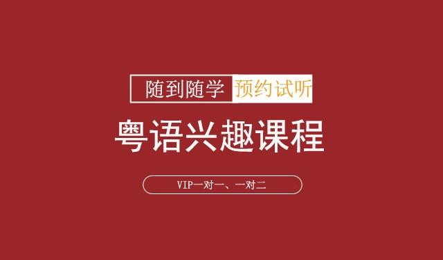 中育為-[漢語方言]粵語興趣課程