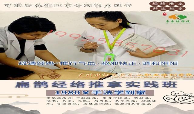 中育為-[康復師]廣州家庭護理的中醫技術