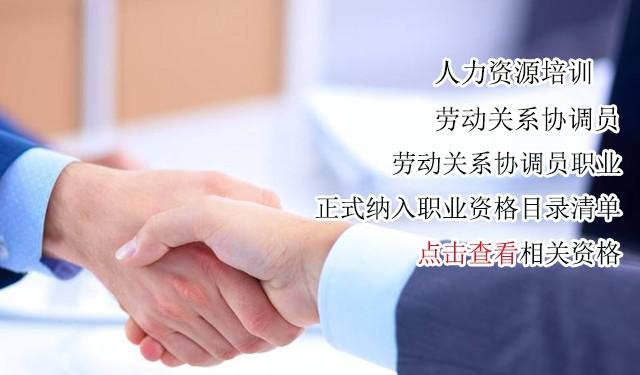 中育為-[協調員職業資格考試]勞動關系協調員培訓