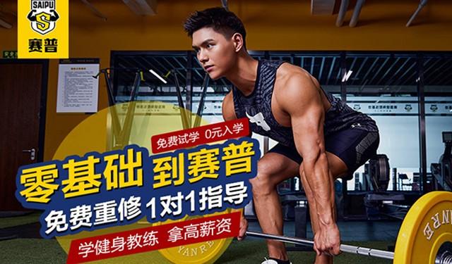 中育為-[健身教練]國際私人健身教練專家認證