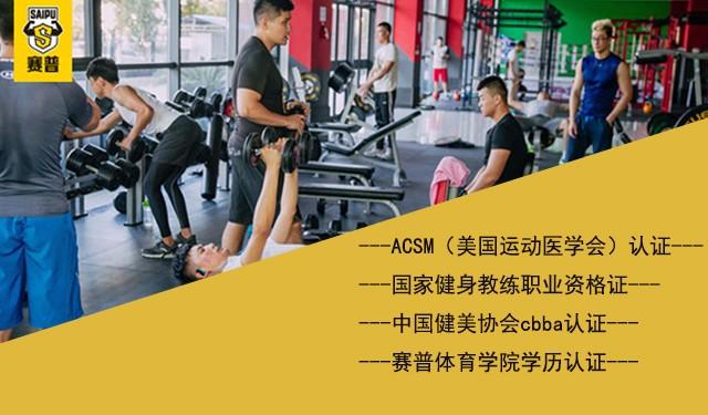 中育為-[健身]國家+國際認證 健身教練資格證
