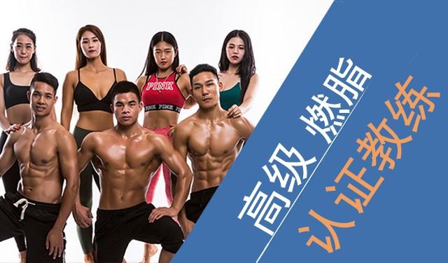 中育為-[健身]高級減脂 認證教練