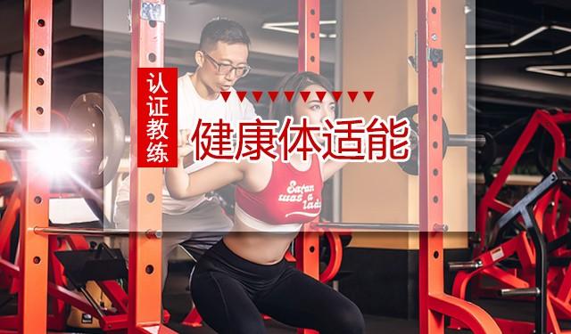 中育為-[健身]健康體適能 認證教練