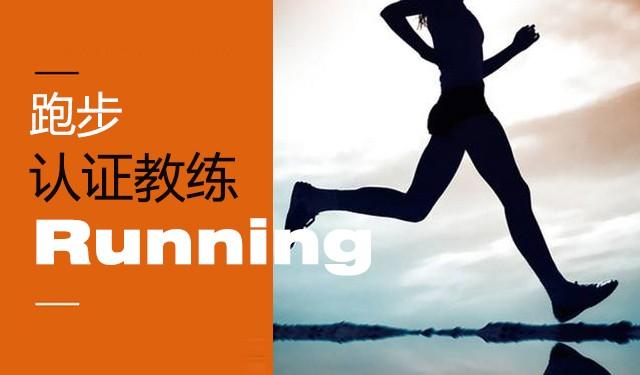 中育為-[健身]跑步 認證教練