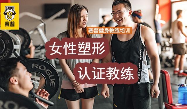 中育為-[健身]女性塑形 認證教練