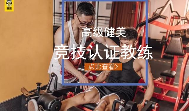 中育為-[健身]高級健美 競技認證教練