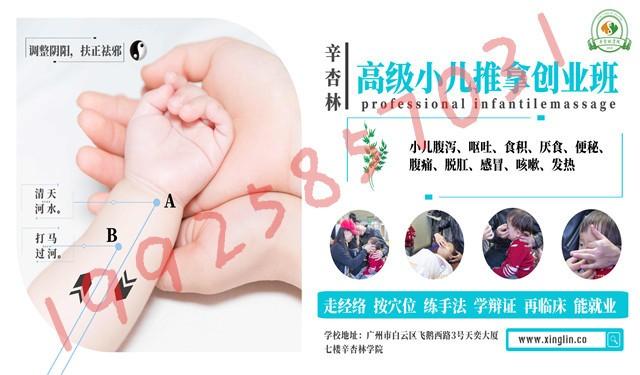 中育為-[育嬰師]廣州小兒推拿