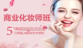 南昌化妆学校南昌化妆培训南昌丽人商业化妆师班