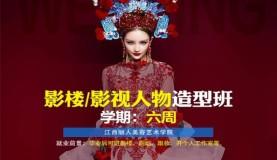 江西丽人美容艺术学院南昌化妆培训南昌影楼/影视人物造型班