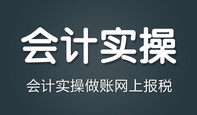 中育为-[财会/金融]会计实操做账网上报税培训