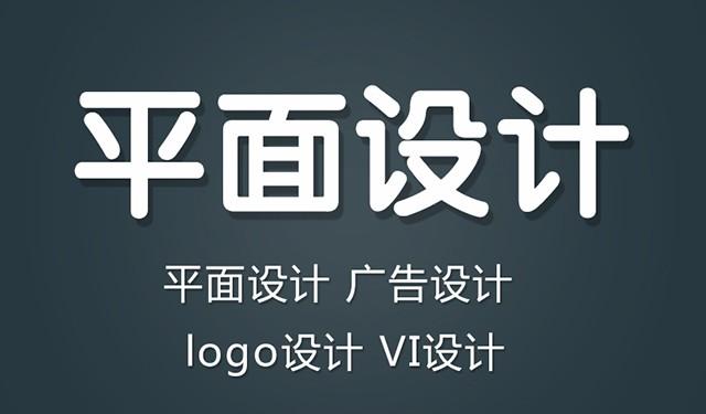 中育为-[平面设计]平面设计广告设计logo设计培训