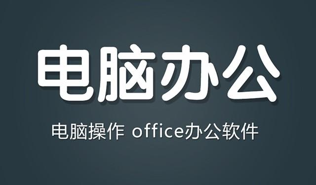 中育为-[OFFICE办公软件培训]电脑办公软件培训
