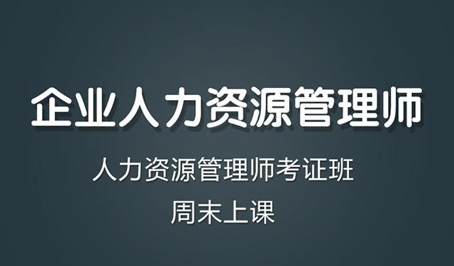 中育为-[经营/管理]人力资源管理师考证周末班