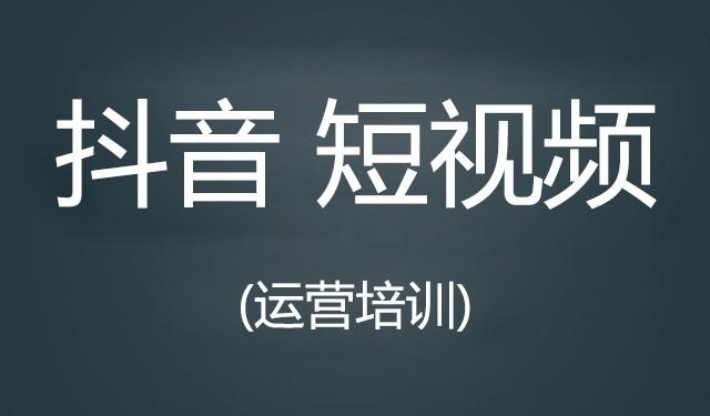 中育為-[網絡營銷]抖音短視頻運營培訓