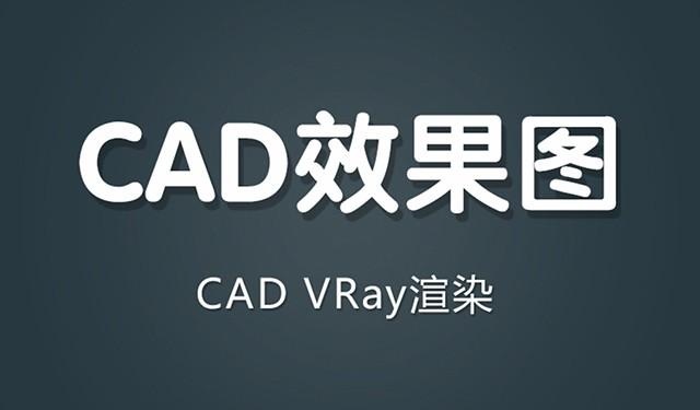 中育为-[CAD]CAD效果图培训