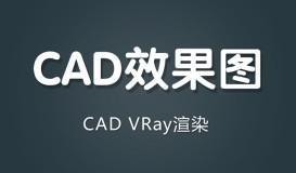 CAD效果圖培訓