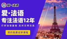 上海學習法語哪家強?學習法語有用嗎?-【愛法語】