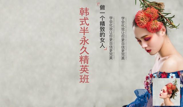 中育為-[美睫]【蘇州相城區艾尼斯】韓式半永久精英班15天班