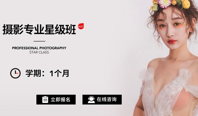 中育為-[演藝/攝影]【蘇州相城區艾尼斯】攝影專業星級班1個月班