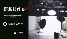 【蘇州相城區艾尼斯】攝影技能班6個月班