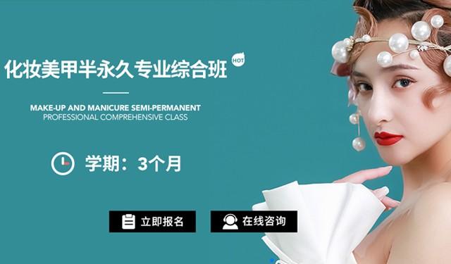 中育為-[美容美發]【蘇州相城區艾尼斯】化妝美甲半永久綜合班3個月班