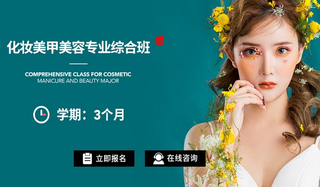 中育為-[美容美發]【蘇州相城區艾尼斯】化妝美甲美容綜合班3個月班