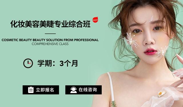 中育為-[美容美發]【蘇州相城區艾尼斯】化妝美容美睫綜合班3個月班