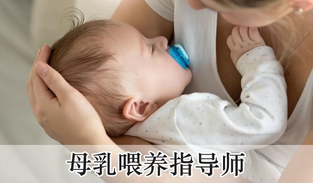 中育為-[醫藥]催乳師(母乳喂養指導師)