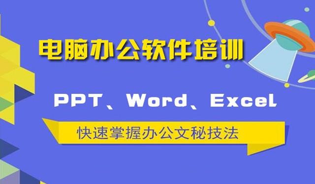 中育為-[辦公自動化]惠州市惠陽淡水街道哪里有辦公自動化培訓電腦基礎培訓班