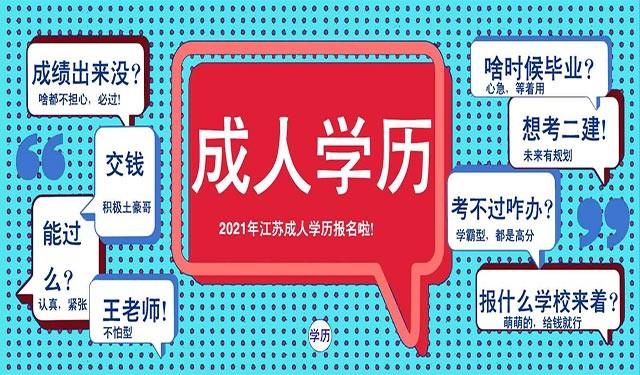 中育为-[专升本]南京成人大专可以参加护理吗