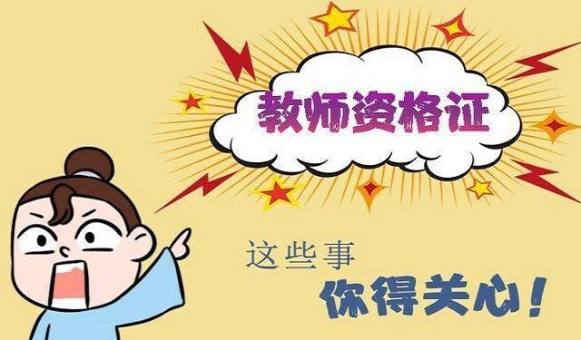 中育為-[教育培訓]蘇州 唯亭 教師資格證 勝浦 正儀 跨塘