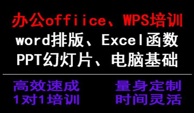 中育為-[國際IT認證培訓]成都office辦公excel函數word制表培訓——彩烘雨一對一培訓