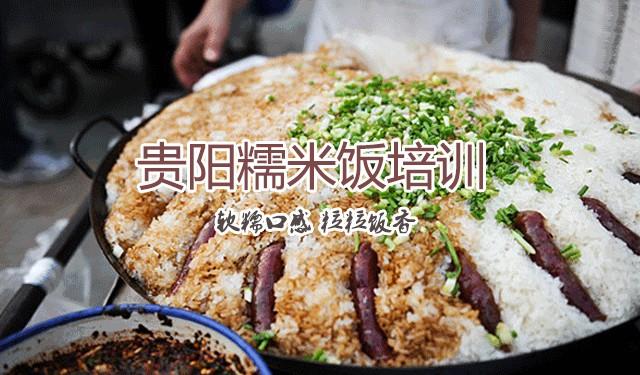 中育為-[地方特色小吃]貴陽糯米飯培訓