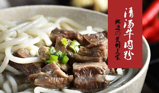 中育為-[地方特色小吃]清湯牛肉粉培訓