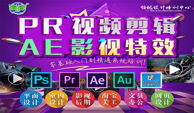 中育為-[影視動畫]淮安PR視頻剪輯和AE影視包裝設計培訓