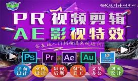 淮安PR视频剪辑和AE影视包装设计培训