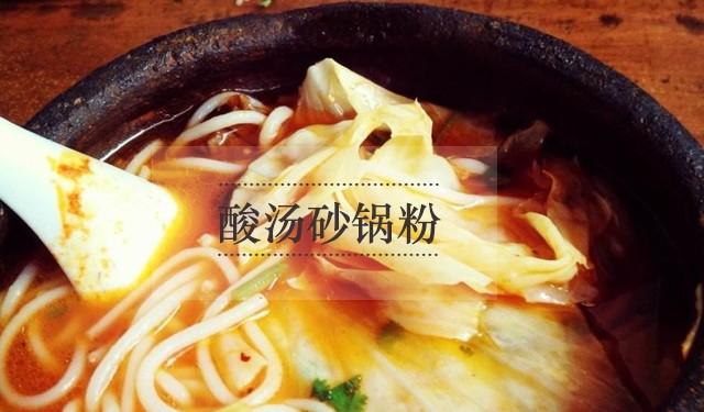 中育为-[面食]酸汤砂锅粉培训