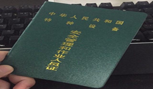 中育為-[電梯維修] 電梯管理證12月軟考,重慶電梯考證