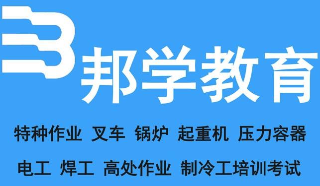 中育为-[锅炉操作工]陕西质监局电梯锅炉证压力容器叉车培训取证 西安大型游乐设施报名培训