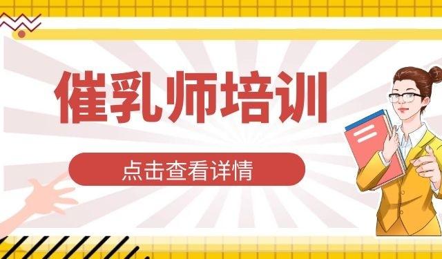 中育為-[催乳師]惠州催乳師培訓教學與考試 拓普家政職業培訓學校