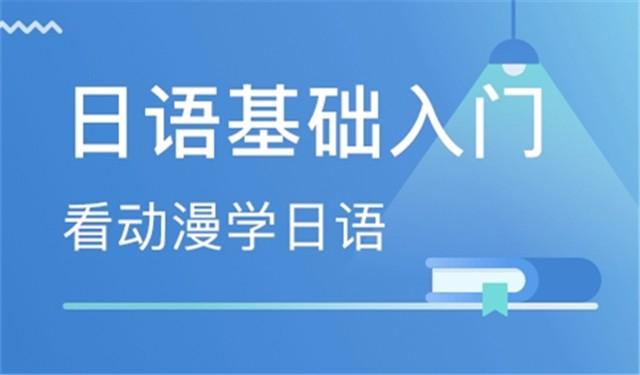 中育为-[日语]石家庄日语培训班哪里好?春辉教育20年品牌