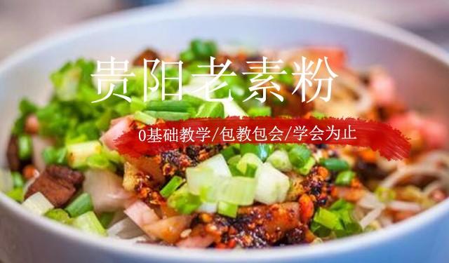 中育为-[面食]贵阳老素粉培训