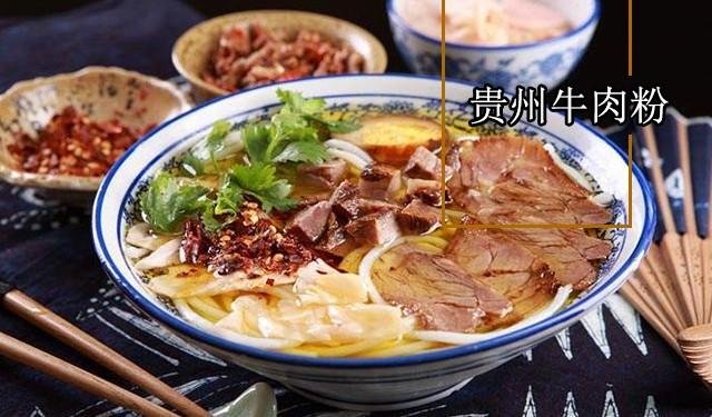 中育为-[面食]贵州牛肉粉培训