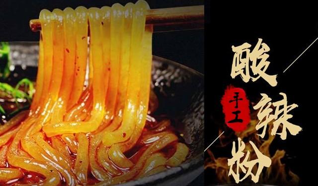 中育为-[面食]手工酸辣粉培训