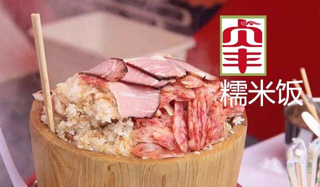 中育為-[地方特色小吃]貞豐糯米飯培訓
