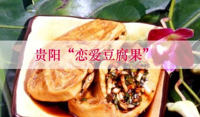 中育為-[地方特色小吃]貴陽戀愛豆腐果培訓