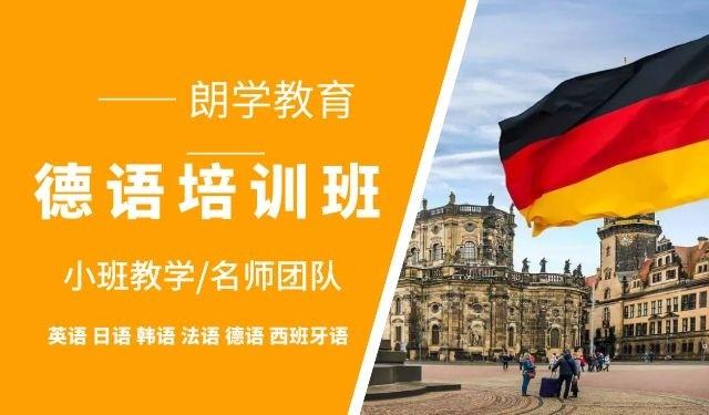 中育為-[德語]無錫專業德語培訓班哪家好朗學教育初級德語課程