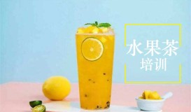 水果茶培訓